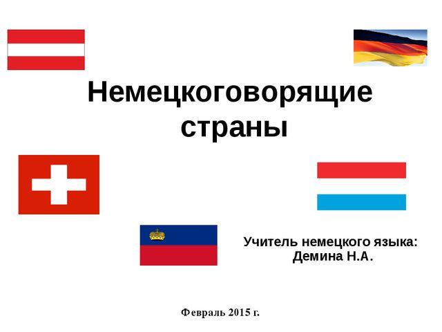 Учитель немецкого языка: Демина Н.А. Немецкоговорящие страны Муниципальное к...