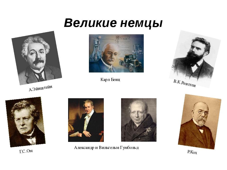 Великие немцы В.К.Рентген Карл Бенц А.Эйнштейн Г.С.Ом Александр и Вильгельм Г...