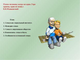 План. Семья как социальный институт. Функции семьи. Семья в современном обще