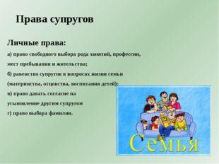 Права супругов Личные права: а) право свободного выбора рода занятий, професс