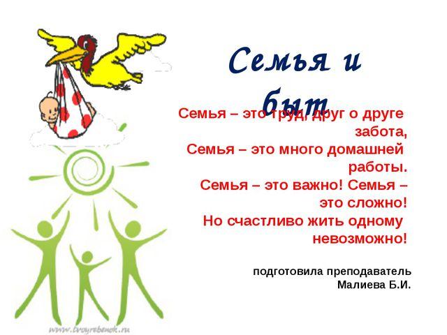 Семья и быт Семья – это труд, друг о друге забота, Семья – это много домашн...