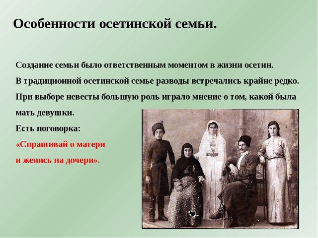 Особенности осетинской семьи. Создание семьи было ответственным моментом в жи...