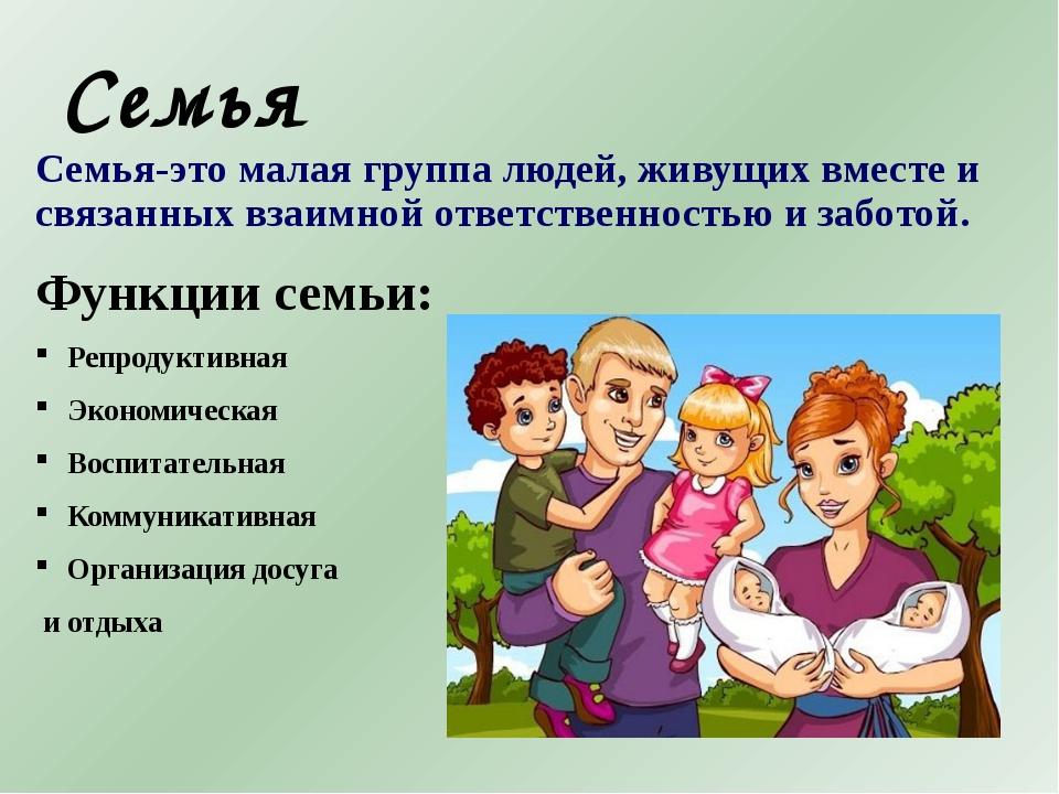 Семья Семья-это малая группа людей, живущих вместе и связанных взаимной ответ...