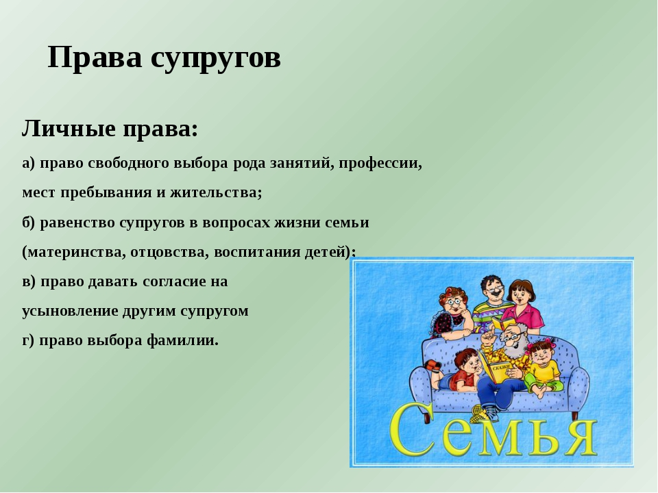 Права супругов Личные права: а) право свободного выбора рода занятий, професс...