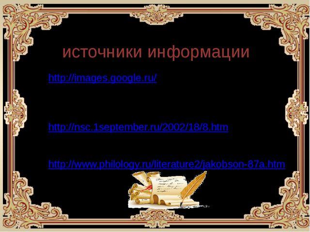 http://images.google.ru/ Зуева Т. Сказки А.С. Пушкина– М., 1989. Ласкавый И....