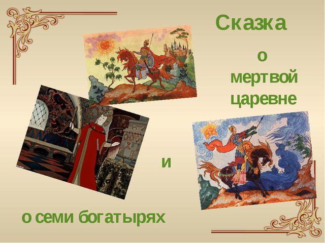 Сказка о семи богатырях о мертвой царевне и