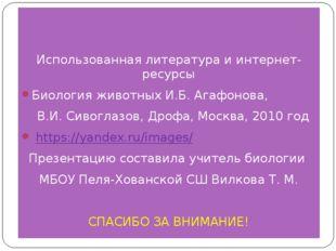 Использованная литература и интернет-ресурсы Биология животных И.Б. Агафонов