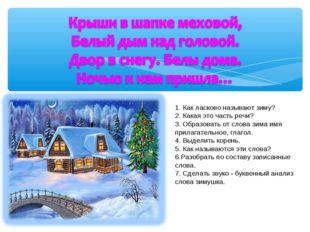 1. Как ласково называют зиму? 2. Какая это часть речи? 3. Образовать от слова