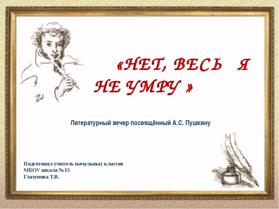 Сценарий пушкинского литературного вечера