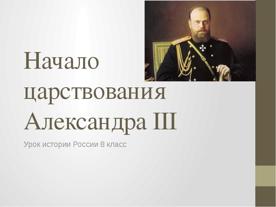 Начало царствования Александра III Урок истории России 8 класс