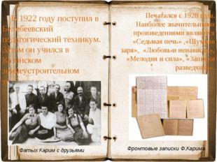 В 1922 годупоступил в Белебеевский педагогический техникум. Затем он учился