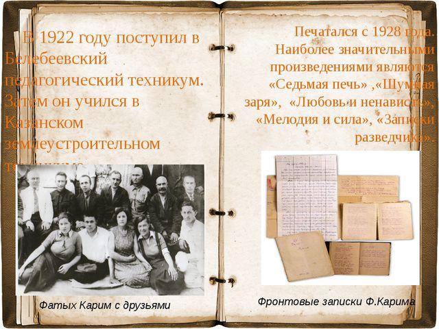 В 1922 годупоступил в Белебеевский педагогический техникум. Затем он учился...
