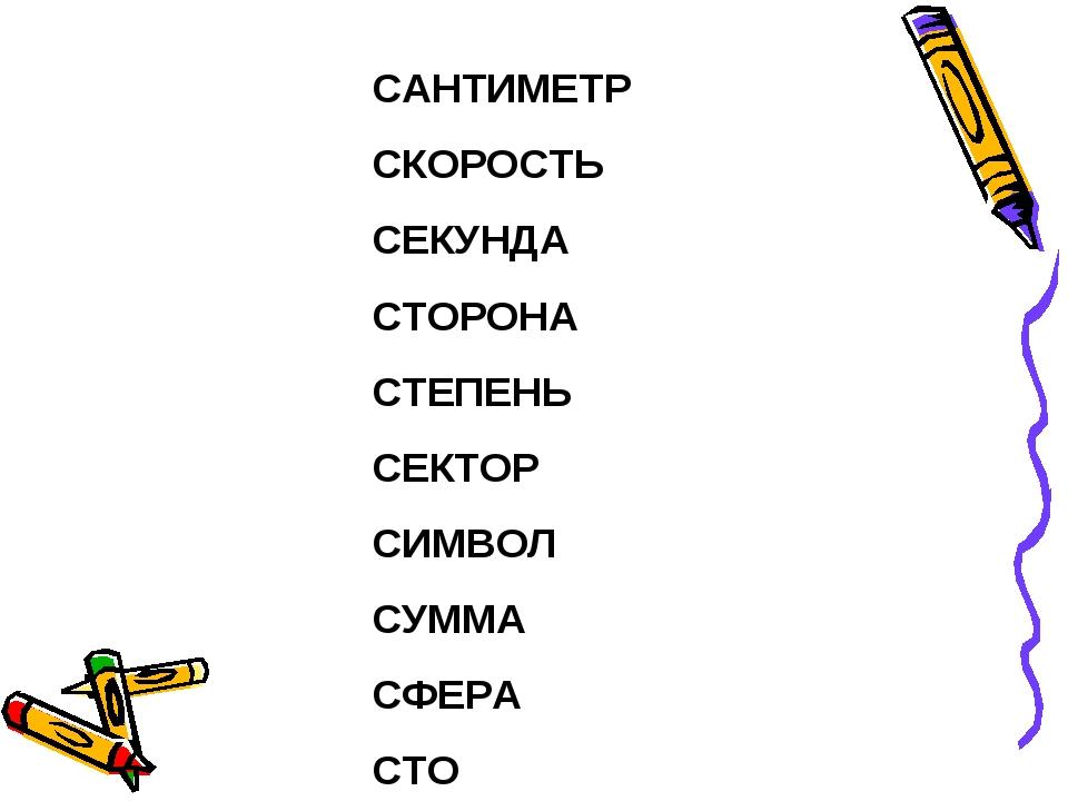 САНТИМЕТР СКОРОСТЬ СЕКУНДА СТОРОНА СТЕПЕНЬ СЕКТОР СИМВОЛ СУММА СФЕРА СТО