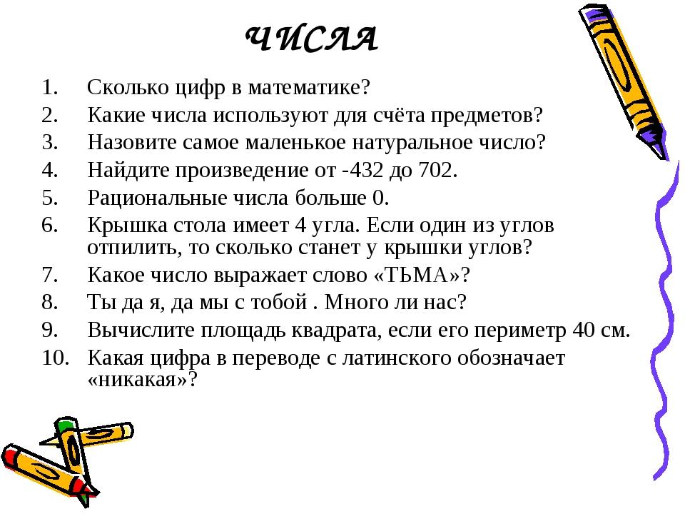 ЧИСЛА Сколько цифр в математике? Какие числа используют для счёта предметов?...