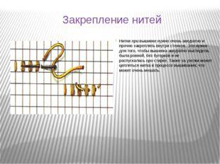 Закрепление нитей Ниткипривышивке нужно очень аккуратно и прочно закреплять