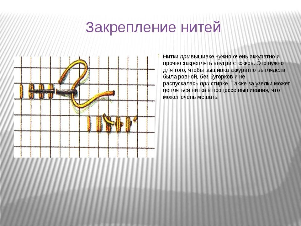Закрепление нити в начале и конце вышивки