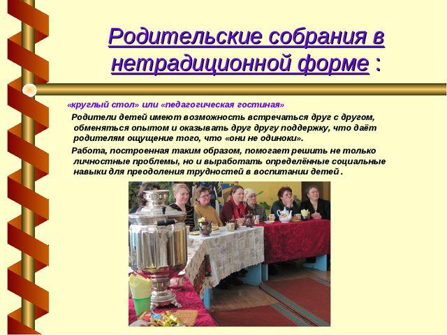 Родительские собрания в нетрадиционной форме: «круглый стол» или «педагогиче...