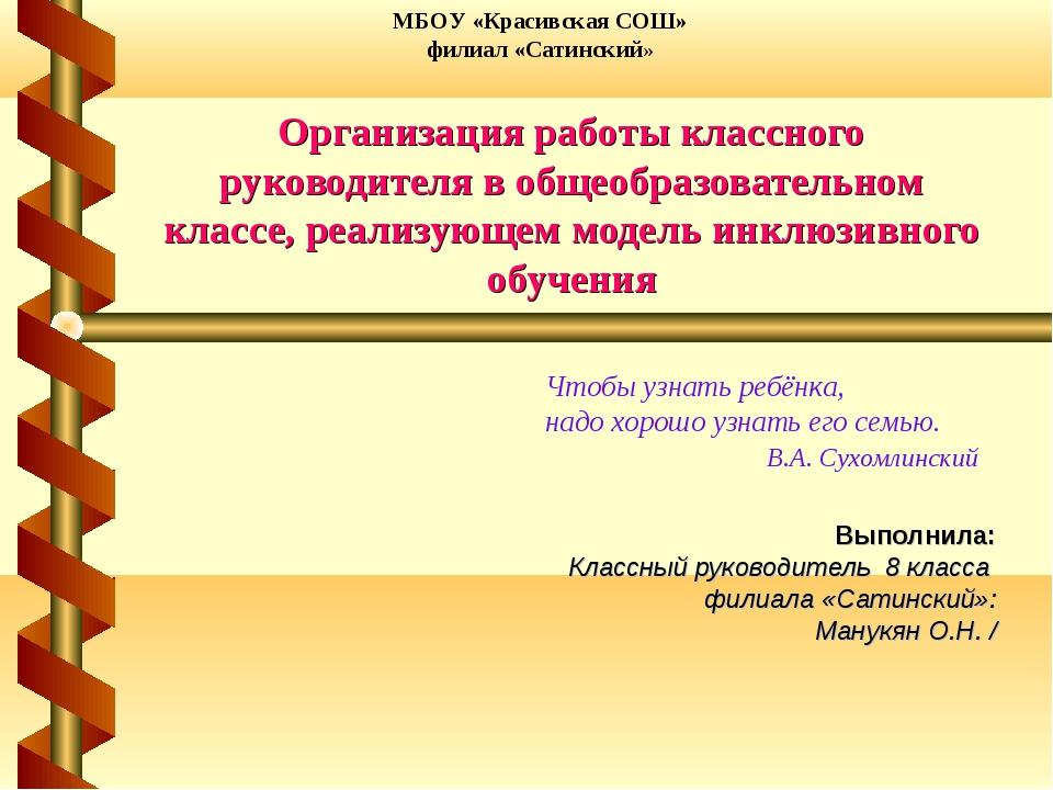Выполнила: Классный руководитель 8 класса филиала «Сатинский»: Манукян О.Н. /...