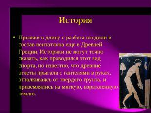 История Прыжки в длину с разбега входили в состав пентатлона еще в Древней Гр