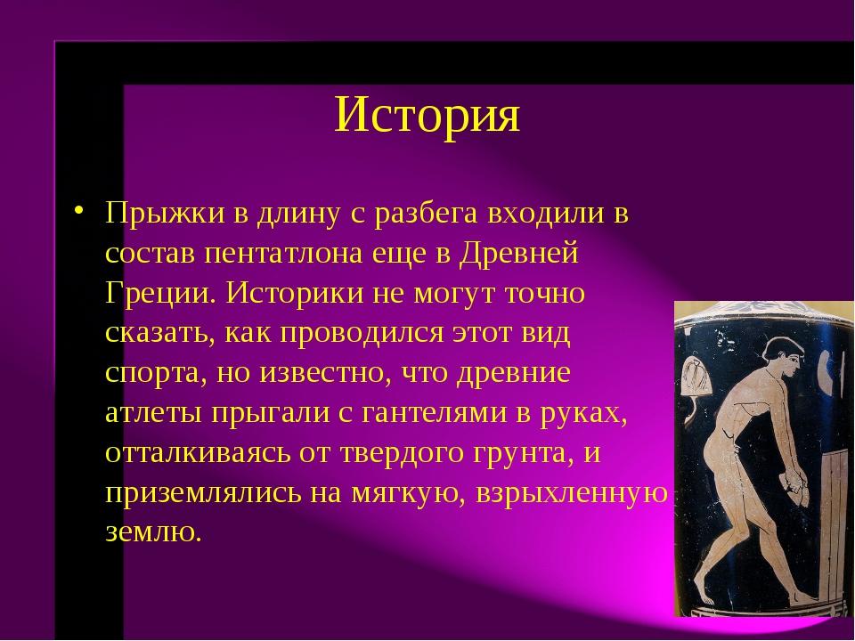 История Прыжки в длину с разбега входили в состав пентатлона еще в Древней Гр...