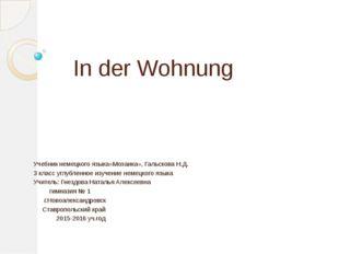 In der Wohnung Учебник немецкого языка«Мозаика», Гальскова Н.Д. 3 класс углу