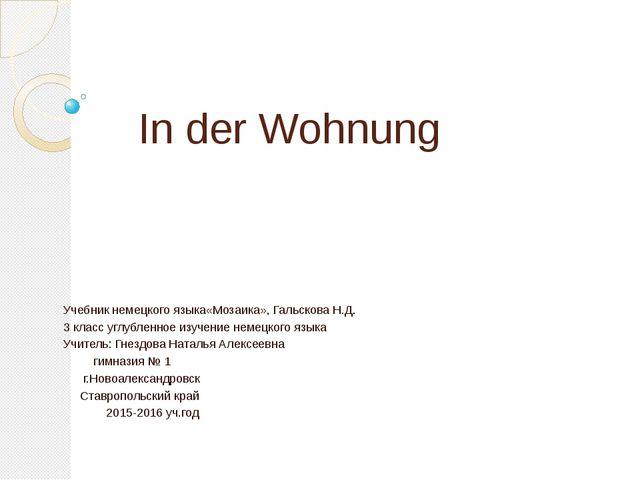 In der Wohnung Учебник немецкого языка«Мозаика», Гальскова Н.Д. 3 класс углу...