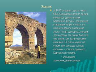 Задачи. а) В Югославии одно из мест близ Куршумлии долгое время считалось дья