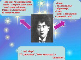 Абай ( Ибраһим ) Құнанбаев (1845 жылы Семей облысында дүниеге келген —1904) —