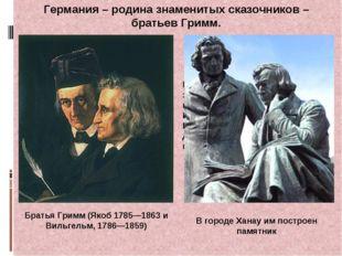 Братья Гримм (Якоб 1785—1863 и Вильгельм, 1786—1859) Германия – родина знамен