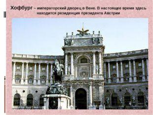 Хофбург – императорский дворец в Вене. В настоящее время здесь находится рези