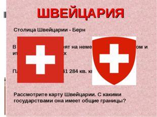 ШВЕЙЦАРИЯ Столица Швейцарии - Берн В Швейцарии говорят на немецком, французск