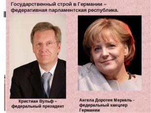 Государственный строй в Германии – федеративная парламентская республика. Кри