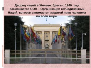 Дворец наций в Женеве. Здесь с 1946 года размещается ООН – Организация Объеди