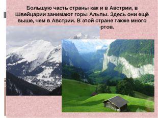 Большую часть страны как и в Австрии, в Швейцарии занимают горы Альпы. Здесь