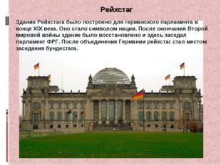 Рейхстаг Здание Рейхстага было построено для германского парламента в конце X