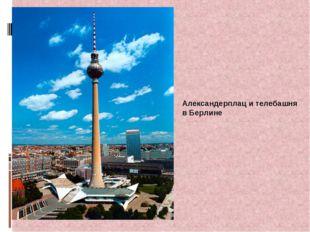 Александерплац и телебашня в Берлине