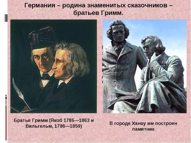 Братья Гримм (Якоб 1785—1863 и Вильгельм, 1786—1859) Германия – родина знамен...