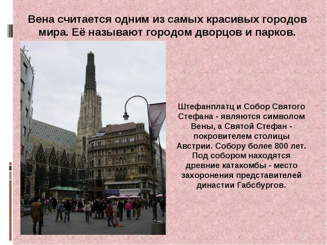 Вена считается одним из самых красивых городов мира. Её называют городом двор...