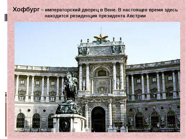 Хофбург – императорский дворец в Вене. В настоящее время здесь находится рези...