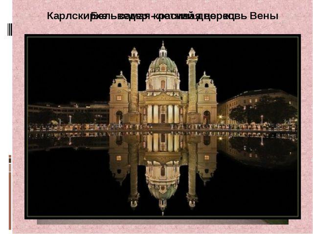 Бельведер - летний дворец Карлскирхе – самая красивая церковь Вены
