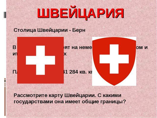 ШВЕЙЦАРИЯ Столица Швейцарии - Берн В Швейцарии говорят на немецком, французск...