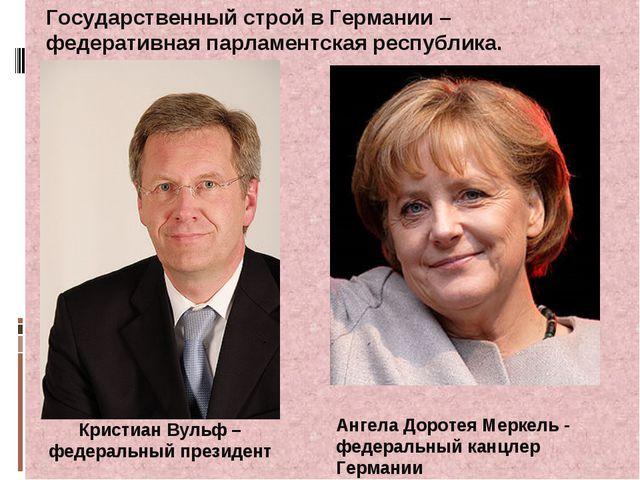Государственный строй в Германии – федеративная парламентская республика. Кри...