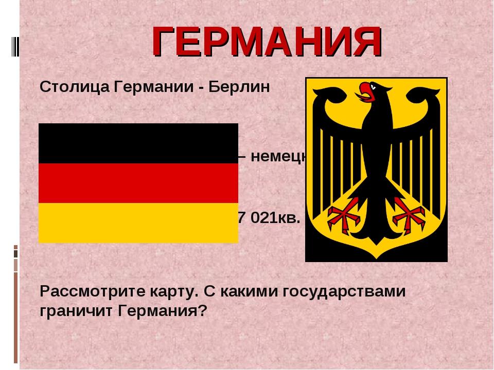 ГЕРМАНИЯ Столица Германии - Берлин Государственный язык – немецкий. Площадь Г...