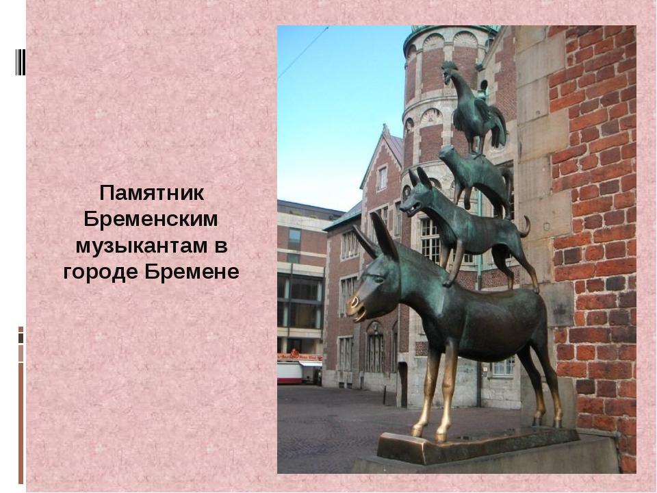 Памятник Бременским музыкантам в городе Бремене