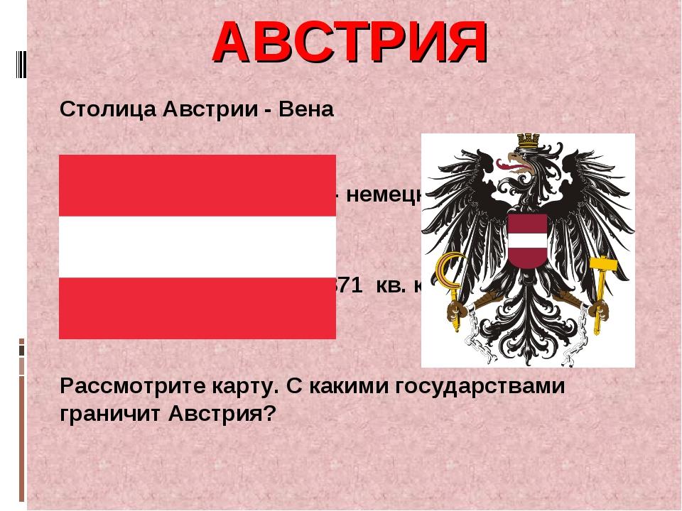 АВСТРИЯ Столица Австрии - Вена Государственный язык - немецкий Площадь Австри...