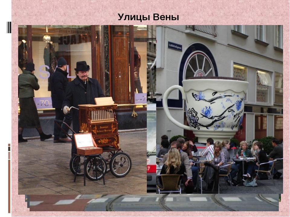 Улицы Вены
