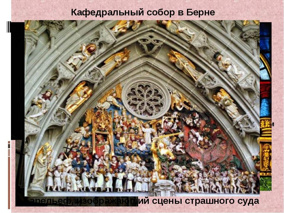 Кафедральный собор в Берне Бернский Кафедральный собор стоит в самом центре С...