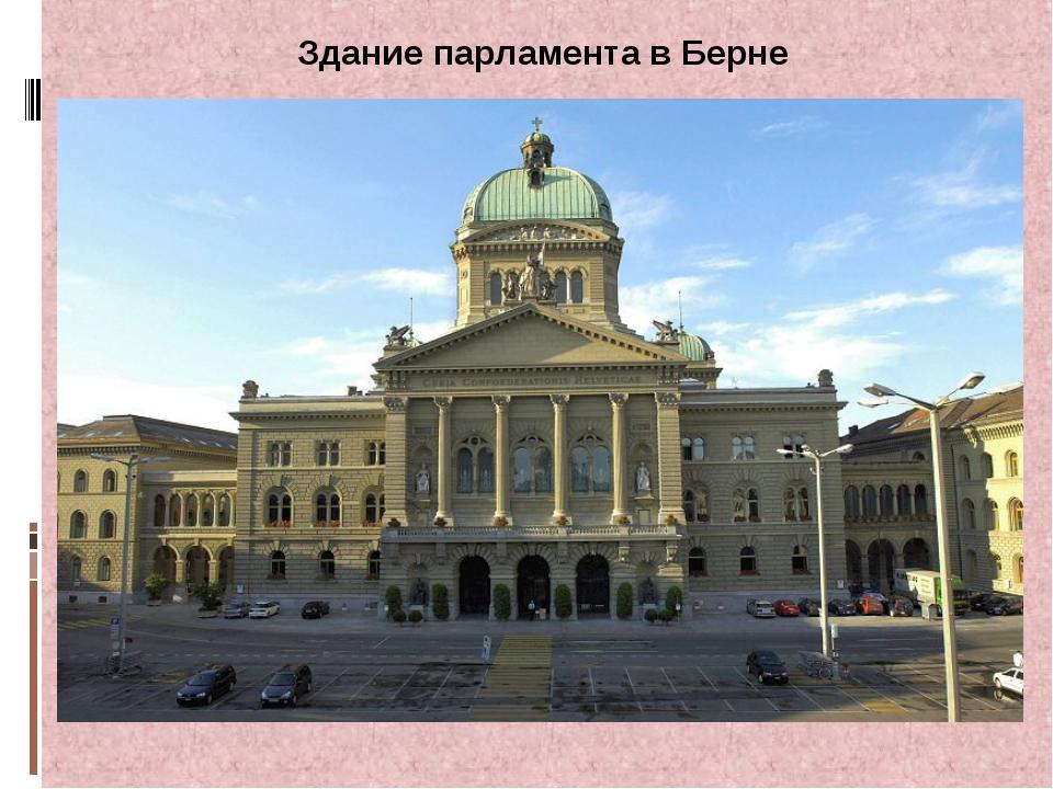 Здание парламента в Берне