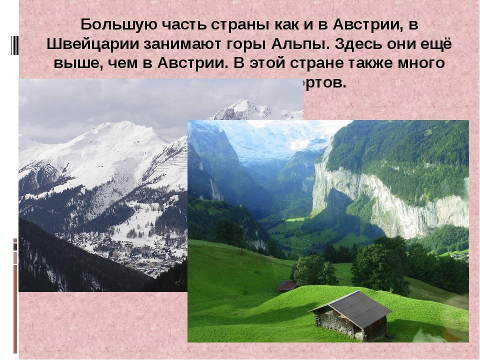 Большую часть страны как и в Австрии, в Швейцарии занимают горы Альпы. Здесь...