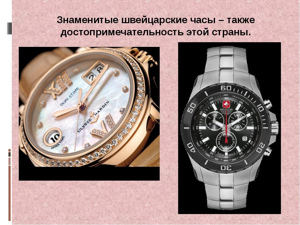Знаменитые швейцарские часы – также достопримечательность этой страны.
